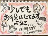 まるこぽっち通信 2017.08.23