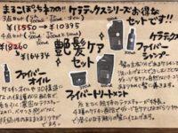 まるこぽっち通信 2021.10.19