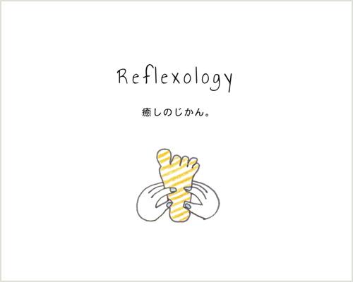 リフレクソロジー