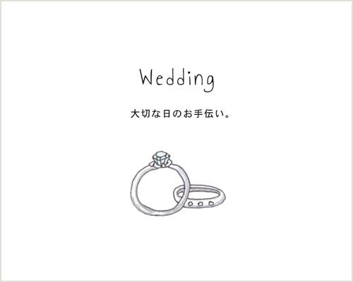 結婚式のヘア・メイク・着付けのお手伝い