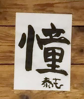 まるこぽっち通信 2014.01.13