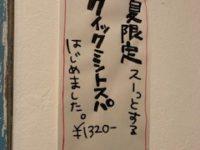 まるこぽっち通信 2020.08.18